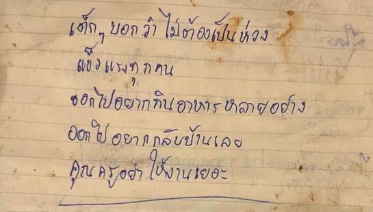 Niños atrapados en cueva en tailandia: Los niños atrapados en la cueva de Tailandia enviaron cartas a sus familias